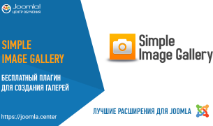 Simple Image Gallery – обзор, преимущества и особенности настройки