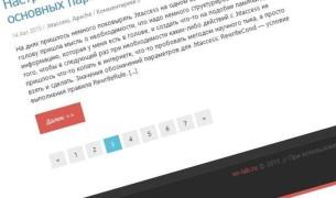 Различные возможности вывода записей на странице WordPress