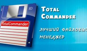 Тотал Коммандер – как установить за 3 минуты