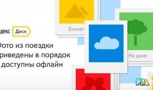 Яндекс Диск FTP – как подключиться
