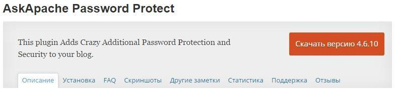 Ask Apache Password Protect