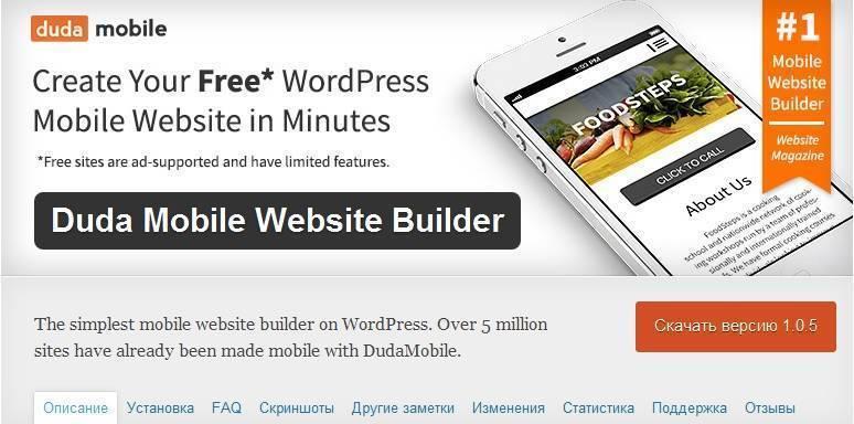 Duda Mobile Website Builder