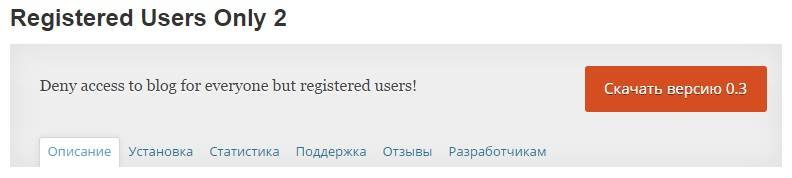 Registered Users Only 2