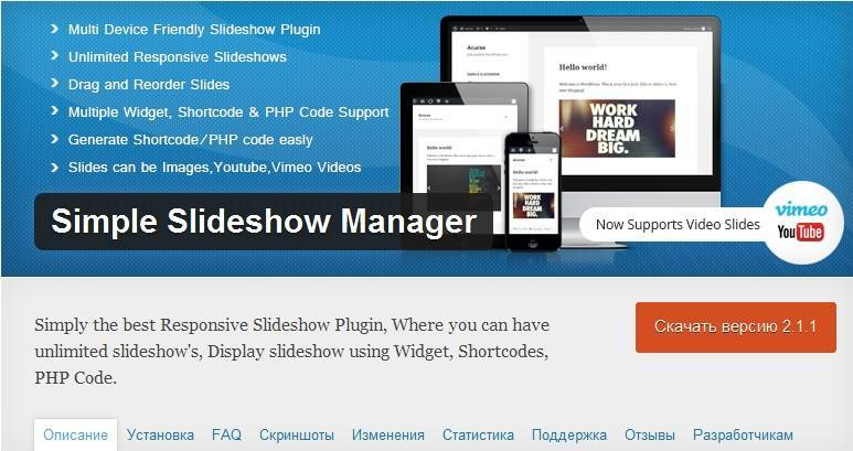 Simple Slideshow Manager