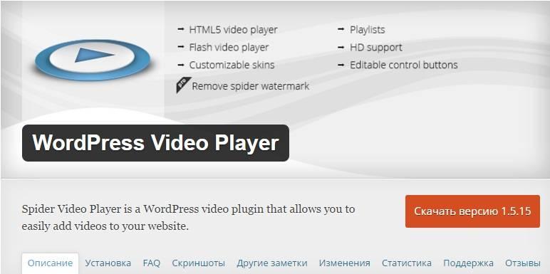 Video Player WordPress Plugin