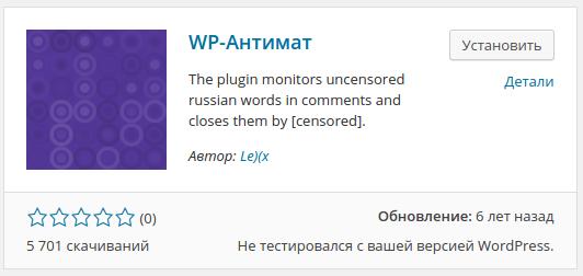 WP-Антимат