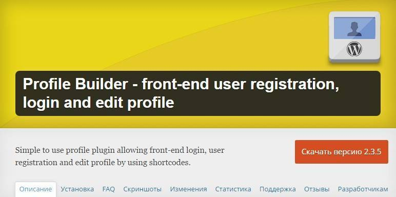 Wordpress Profile Builder