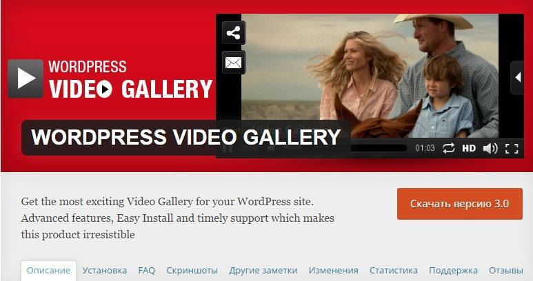 Contus Video Gallery