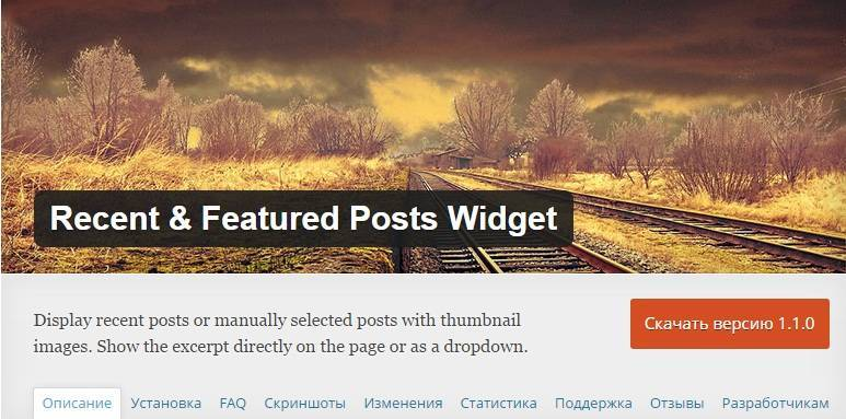 Featured Posts with thumbnails
