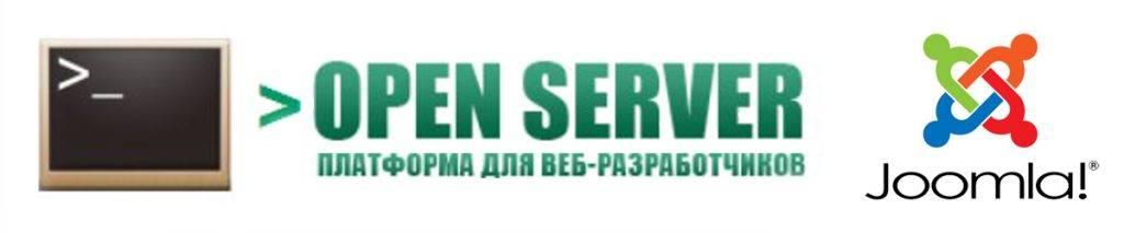Joomla-and-OpenServer-2