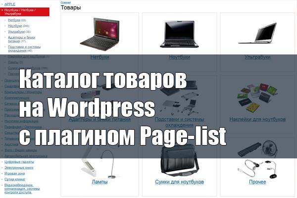Каталог-товаров-на-Wordpress-с-плагином-Page-list