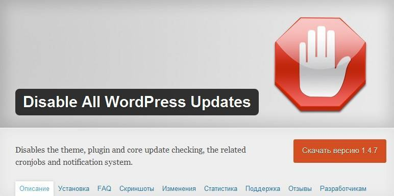 Модуль Disable All WordPress Updates