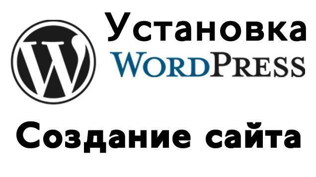 Установка-WordPress-Создание-сайта-с-нуля