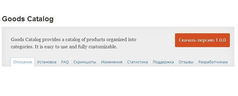 goods catalog