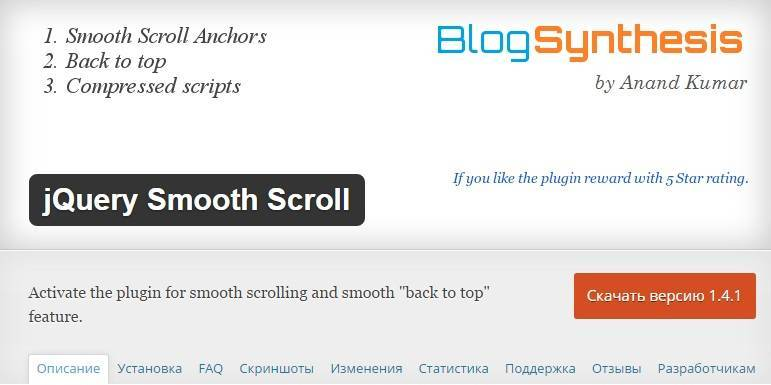 jQuery Smooth Scroll