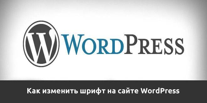 kak-izmenit-shrift-na-sayte-wordpress