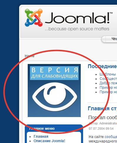 perekluchenie-na-versiyu-dlya-slabovidyashih-joomla-1.5
