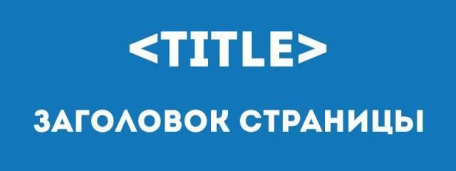 title-zagolovok-sajta-640x240