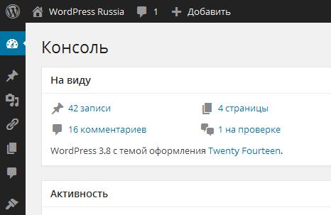 wordpress-3.8-ru_RU