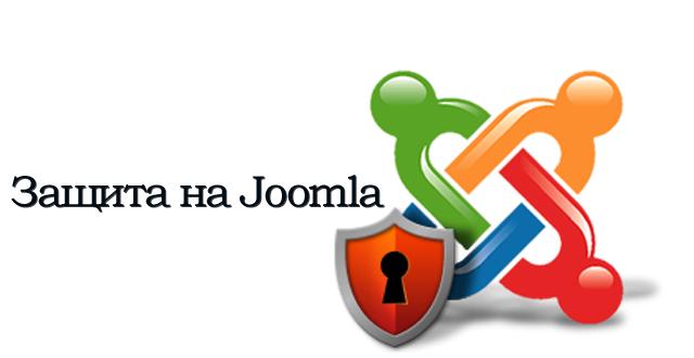 images-2013-08-secure-joomla