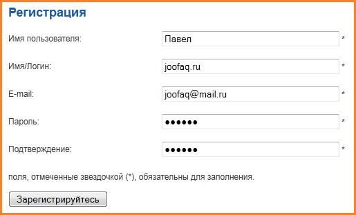 sozdanie_registracii_na_sayte_4