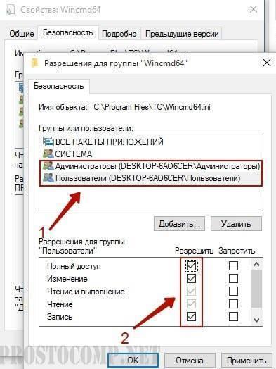Polnii_dostup_na_fail_thumb
