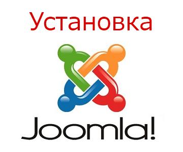 1370692205_ustanovka-joomla
