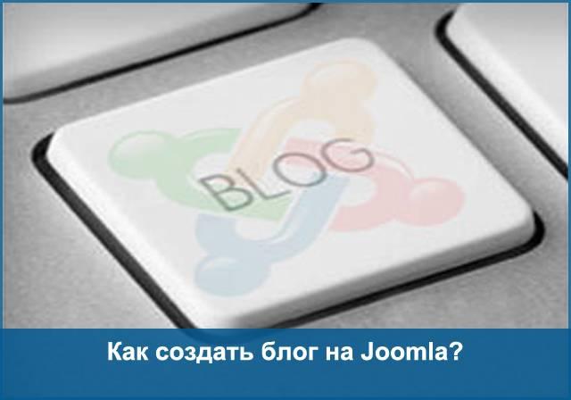 kak-sozdat-blog-na-Joomla