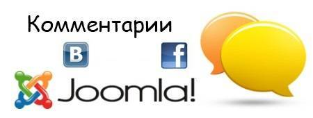 kommentarii-otvkontakte-facebook