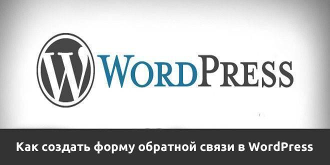 kak-sozdat-formu-obratnoy-svyazi-v-wordpress