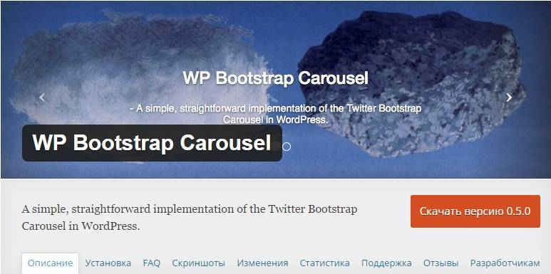 Bootstrap 2 Carousel