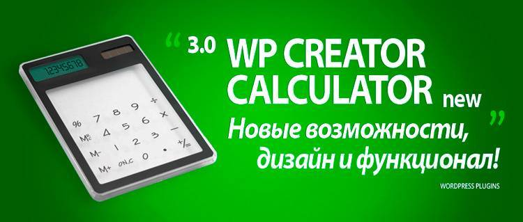 Calculator wordpress