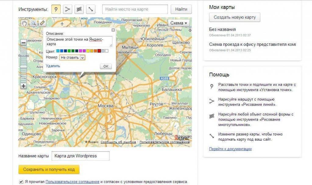 Конструктор-Яндекс.Карт