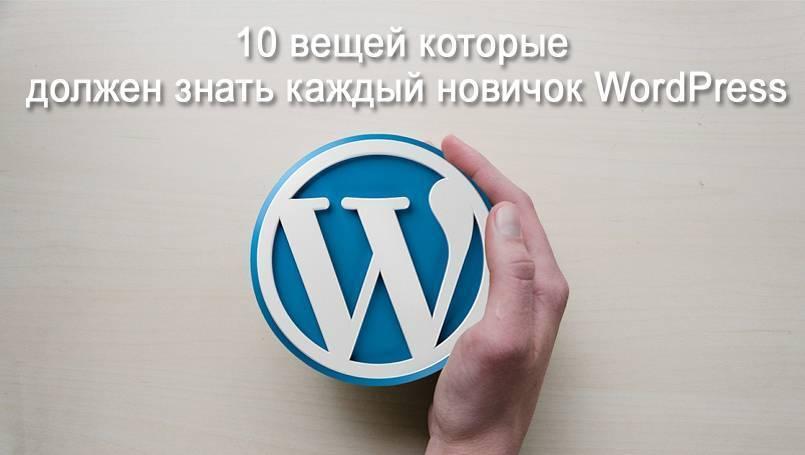 10-veshhej-kotorye-dolzhen-znat-kazhdyj-novichok-wordpress
