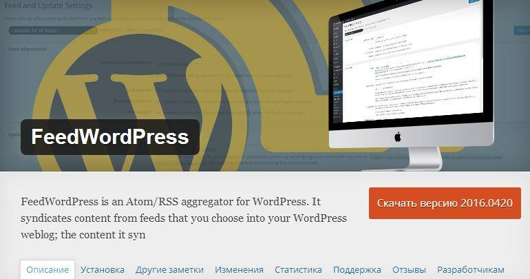 FeedWordpress