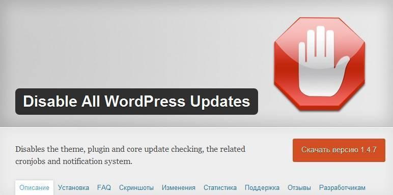 Модуль Disable All WordPress Updates