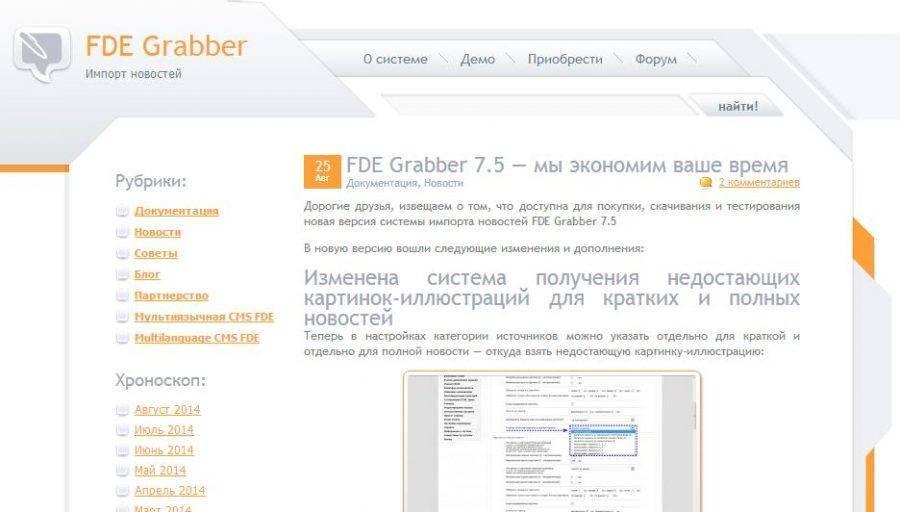 fde-grabber