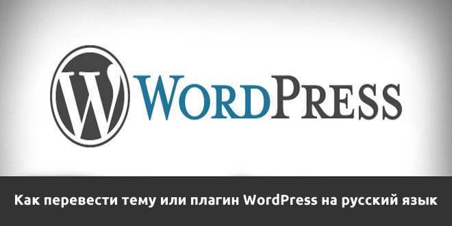 kak-perevesti-temu-ili-plagin-wordpress-na-russkiy-yazyik