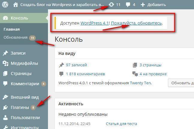 nalichie-obnovleniy-na-Wordpress