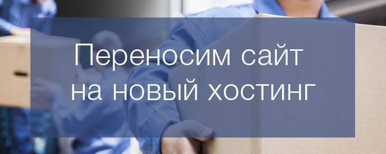 perenos-sayta-na-novy-hosting-750x300