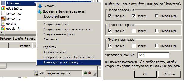 prava-na-faily-i-papki-na-servere