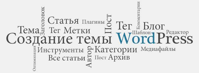 sozdanie-temy-wordpress-s-nulya-podgotovka-wordpress