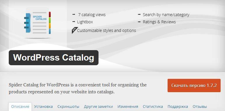 spider catalog