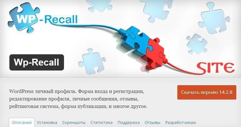 wp-recall
